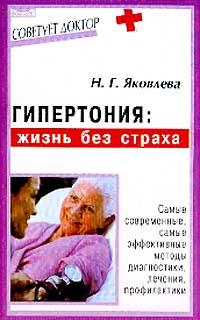 Яковлева Н.Г. Гипертония: Жизнь без страха: Самые современные, самые эффективные методы диагностики, лечения, проф
