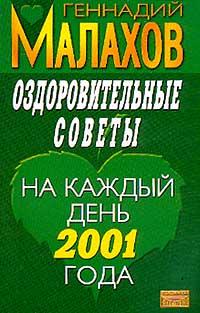 Малахов Г.П. Оздоровительные советы на каждый день 2001 г. малахов г лунный календарь здоровья 2019 год советы на каждый день