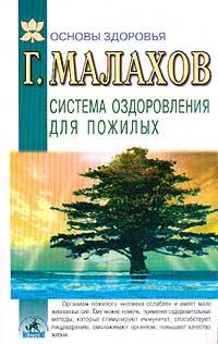 Г. Малахов Система оздоровления для пожилых
