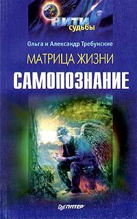 Ольга Требунская, Александр Требунский Матрица жизни. Самопознание