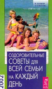 Паунгер И., Соколов А. Оздоровительные советы для всей семьи на каждый день на 2002 год