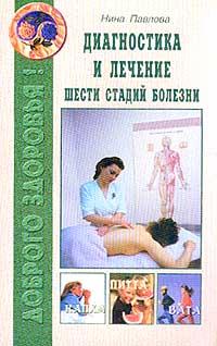 Фото - Павлова Н. Диагностика и лечение шести стадий болезни и к луцкая диагностика и лечение пульпита и периодонтита