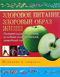 купить Здоровое питание. Здоровый образ жизни по цене 217 рублей