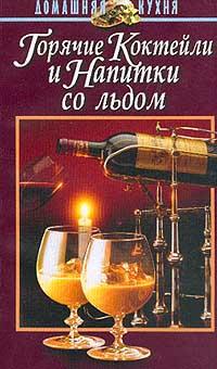 Андрей Польской Горячие коктейли и напитки со льдом