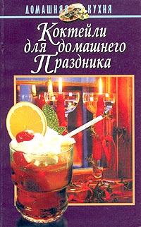 Андрей Польской Коктейли для домашнего праздника