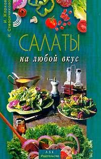 Жарков И.В., Степанчикова И.В. Салаты на любой вкус