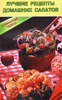 Автор не указан Лучшие рецепты домашних салатов автор не указан лучшие рецепты домашних салатов