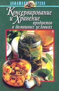 Ничипорович Л.И. Консервирование и хранение продуктов в домашних условиях