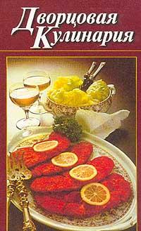 Гусев И.Е. Дворцовая кулинария