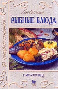 Любимые рыбные блюда