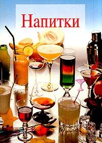 Лаура Конти Напитки