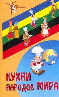 Березнев А.. Кухни народов мира