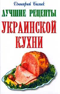Лучшие рецепты украинской кухни вытяжки для кухни лучшие