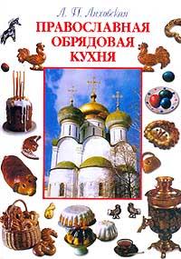 Ляховская Л.П. Православная обрядовая кухня