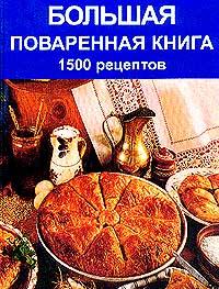 Автор не указан Большая поваренная книга. 1500 рецептов автор не указан лучшие рецепты домашних салатов