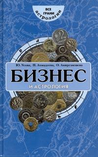 Бизнес и астрология. Эффективный подбор персонала по знакам Зодиака В книге даются подробные...