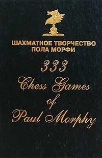 Шахматное творчество Пола Морфи / 333 Chess Games of Paul Morphy