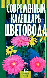 Колесникова Е.Г. Современный календарь цветовода. Серия: Мои 6 соток журнал 6 соток