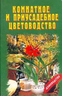 Комнатное и приусадебное цветоводство: Практическое пособие коллектив авторов комнатное цветоводство