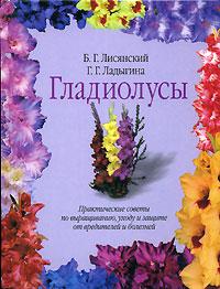 Б. Г. Лисянский, Г. Г. Ладыгина Гладиолусы