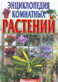 Быховец С.Л. Энциклопедия комнатных растений