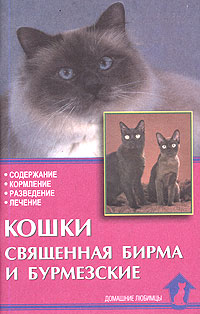 Кошки священная бирма и бурмезские. Содержание. Кормление. Разведение. Лечение ревокур в и русские голубые кошки содержание кормление разведение лечение