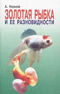 А. Ножнов. Золотая рыбка и ее разновидности