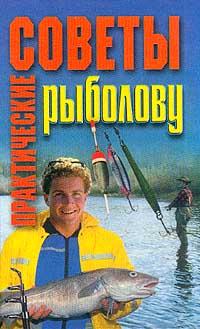 Гусев И.Е. Практические советы рыболову