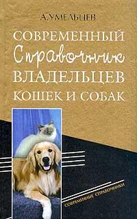 Умельцев А.П. Современные справочники владельцев кошек и собак. Серия: Современные справочники