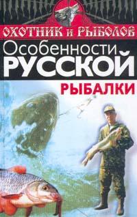 Особенности русской рыбалки клевалка для русской рыбалки 3 9