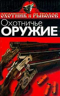 Фото - Медведев А.В. Охотничье оружие. Серия: Охотник и рыболов бертон жан охотничье оружие мира