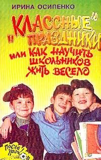 """Книга """"Классные"""" праздники, или Как научить школьников жить весело. Осипенко И.Л."""