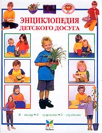 Энциклопедия детского досуга: Я-повар; Я-художник; Я-садовник (пер. с англ. Коротнян Е., Шабаловой Е