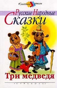 Три медведя. Русские народные сказки литвинова м худож три медведя русские сказки