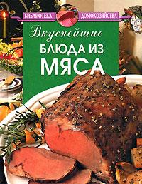 Вкуснейшие блюда из мяса