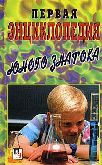 Первая энциклопедия юного знатока