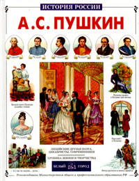 А. С. Пушкин. А. Самарцев