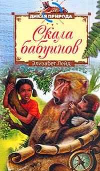 Лейд Э. Скала бабуинов