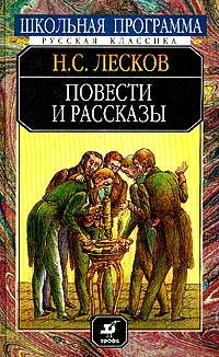 Лесков Н.С. Повести и рассказы. Серия: Школьная программа