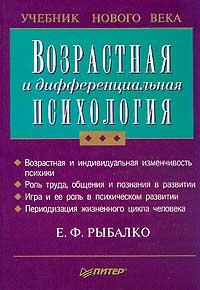 Е. Ф. Рыбалко. Возрастная и дифференциальная психология