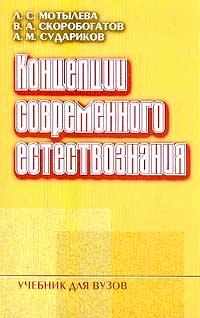 Л. С. Мотылева, В. А. Скоробогатов, А. М. Судариков Концепции современного естествознания