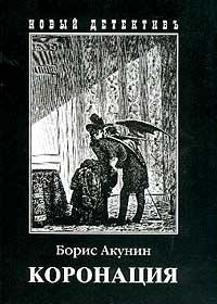 Борис Акунин Коронация, или Последний из романов