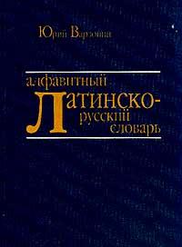 Ю.Н. Варзонин Алфавитный латинско-русский словарь