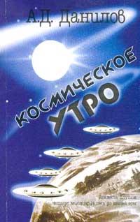 Данилов А.Д. Космическое утро: История народов Солнечной системы