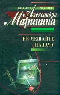 Маринина А.Б. Собрание сочинений: Не мешайте палачу