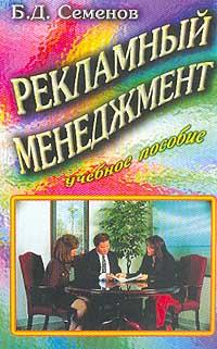 Семенов Б.Д. Рекламный менеджмент: Учебное пособие Изд. 2-е