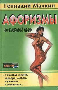 Геннадий Малкин Афоризмы на каждый день анатолий малкин почти все о женщинах и немного о дельфинах сборник