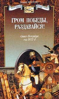 """Книга """"Гром победы, раздавайся!"""". Санкт-Петербург, год 1812-й. Костин Б.А."""