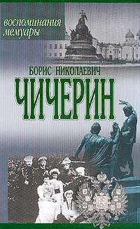 Борис Николаевич Чичерин Б. Н. Чичерин. Воспоминания б чичерин о народном представительстве