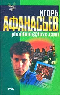 Игорь Афанасьев Phantom@love.com